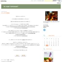 国見ステイ風道・あつかしの郷(道の駅国見) - ku~supe・nomusupe!