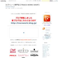 いらっしゃいませ!TRACE WORK SHOPです! - ロゴトレース専門店【TRACE WORK SHOP】