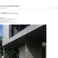 木の外壁と木のルーバー 山口宇部の住宅 - BLOG 奥和田健建築設計事務所