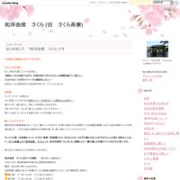 2018年3月のコース - 和洋会席 さくら (旧 さくら茶寮)