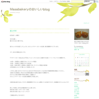 申し訳ない、、、 - Masabakeryのおいしいblog