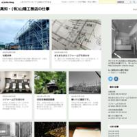 写真 - 高知・(有)山陽工務店の仕事