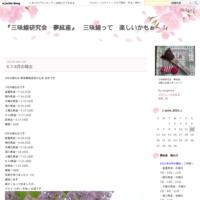 3月の稽古日 更新です - 『三味線研究会 夢絃座』 三味線って 楽しいかもぉ~!