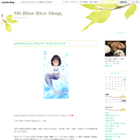 ズーラシア - Mt.Blue Rice Shop。