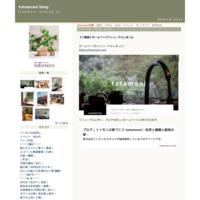 【医療介護で働く人を応援したい】家づくりの会社ができること - totomoni blog