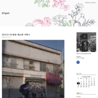 2019-01-04 新宿・恵比寿・中野 Ⅱ - 67spirit