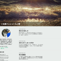 昭和の顔、平成の顔 - いぬ猫フェレット&人間