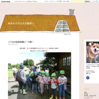 大多喜町立西中学校の閉校式でした^^; - 柴まみママの大多喜便り