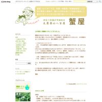 反農薬の八百屋 【蟹屋】~神奈川県藤沢市湘南台~