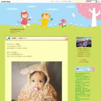 生後5ヶ月 パリ近郊で日本脳炎の予防接種 - Les joies de la vie