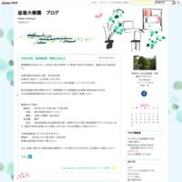第3回 子供盆栽教室 「キャラこけ玉を作ろう!」 受講者募集のお知らせ  - 盆栽大樹園 ブログ