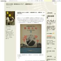 奈良の古本屋・智林堂店主のブログ 古書買取強化中