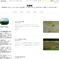 春本番 - 源五郎丸農園