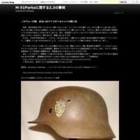 自壊する日本 「縁故資本主義(クローニーキャピタリズム)」のつぎに来るもの - M-51Parkaに関する2,3の事柄