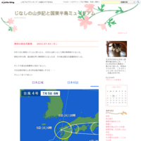 巡り合わせ   2018.8.15(水) - じなしの山歩記と国東半島ミュージアム