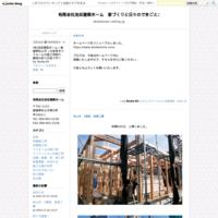 松山市W様邸外部板張り工事 - 有限会社池田建築ホーム 家づくりと日々のできごと♪