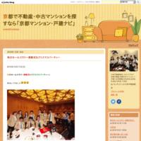 出会いと別れ - 京都で不動産・中古マンションを探すなら「京都マンション・戸建ナビ」
