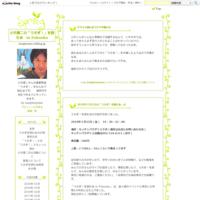 2017年3月の読む会 - 小沢健二の「うさぎ!」を読む会 in Fukuoka