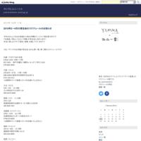 2019年2~4月の受注会のスケジュールのお知らせ - ヤンマとユニーシャ