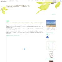 五感の喜び - Espresso!えすぷれっそ!!