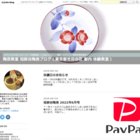 ホームページが新しくなりました。 - 陶芸教室 祖師谷陶房オフィシャルブログ(東京都世田谷区 都内 体験教室)