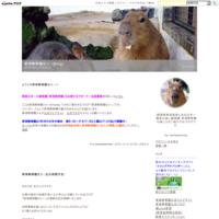 ようこそ草津熱帯圏なう☆へ - 草津熱帯圏なう☆(Blog)