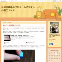 紙のバネ(正多角形版)の作り方 - 幾何学模様のブログ みずすましの図工ノート