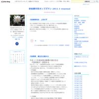 第20回奈良県市民オンブズマン総会が開催 - 奈良県市民オンブズマン             2011.1 renewal
