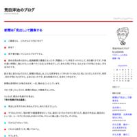 珍説 永田町怪談 その2 - 荒田洋治のブログ
