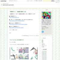 エスパーおじさん連載決定! - matsumoto presents