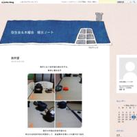 雪月花之式稽古記 - 弥生会&木曜会 稽古ノート