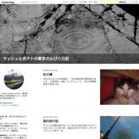 チョンダム栄養センター - マッシュとポテトの東京のんびり日記