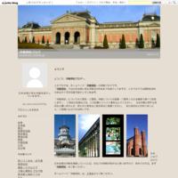 森田銀行本店(福井) - 洋館探訪ブログ