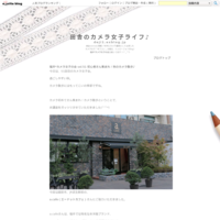 蜷川実花・宏子二人展@金津創作の森、かわいいが止まりません!!!♡ - 田舎のカメラ女子ライフ♪