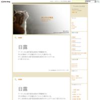 今年の漢字(目標) - あしたも三枚目
