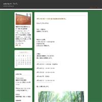 1月15日(月)・16日(火)定休日のお知らせ。 - coto-ha  の ブログ。