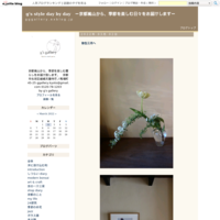 成人の日に - g's style day by day ー京都嵐山から、季節を楽しむ日々をお届けしますー