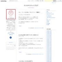みつかね&椿から毎月プレゼント始めました(*^_^*) - ミツカネスタッフブログ