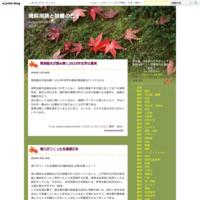 日本は天皇の祈りに守られている - 晴耕雨読と読書の日々