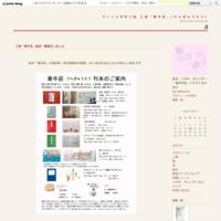 日本画と絵本  浅野陽ホームページ - アートと手作り品 工房「牽牛荘」(けんぎゅうそう)