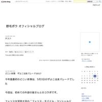テスト - 野毛ボラ オフィシャルブログ