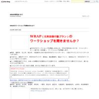 WRAPのワークショップを開きませんか? - WRAP研究会いわて