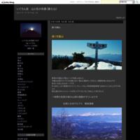 ササユリ - いぐさん流 山と花の写真(富士山)