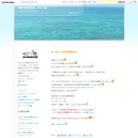 ★ゆとり旅の営業状況★ - 熊本の旅行会社 ゆとり旅