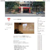 8/31にお会いしましょう!QS MBA Tour Tokyoのお知らせ - マギルがボクに与えたもの - Class of 2014 McGill MBA Japan挑戦日記