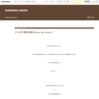 ご報告 - Humming room
