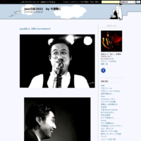 Jazz日記 in 六本木:サテンドール「act 4」演奏曲... - Jazz日記2020 by 今津雅仁