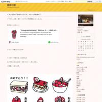 イチゴさんの「おめでとうとう」スタンプ第2弾!! - 観察日記