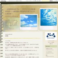 Seven Billion Dots - ~上本町発  あえブロ~ サブリース,出店/退店サポート,海外進出,PM/BMは日本アシストにお任せ!
