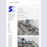 シスクマ干支丑(うし) - システムクリーンの清掃ブログ